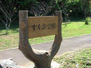 Tấm biển này đề tên Sukubu hay công viên Sukubu