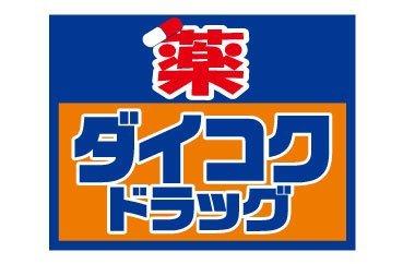 Daikoku Drug