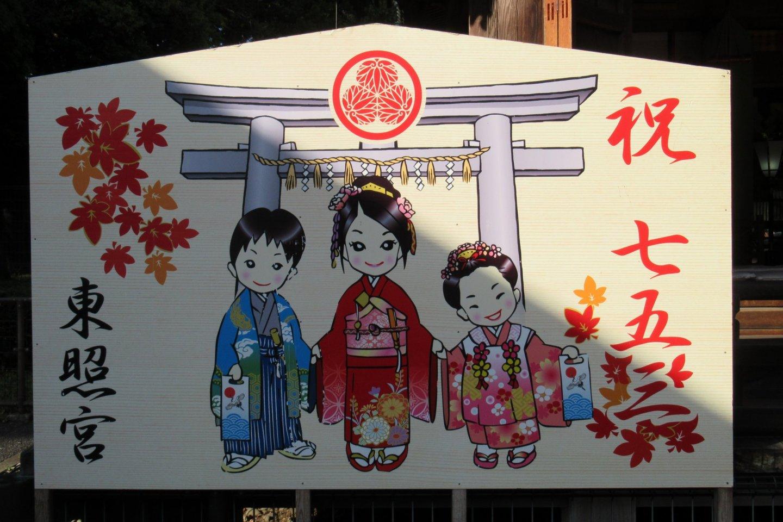 Табличка эма для праздника детей Сити-го-сан