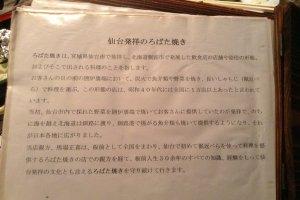 Sebuah halaman dalam menu (berbahasa Jepang) menjelaskan tamu bahwa meski gaya memasak robata lebih terkenal di Hokkaido, semua bermula di Sendai.
