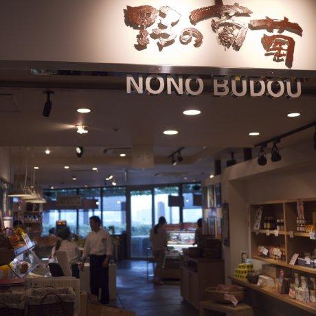 NoNoBudou Buffet Dining, Hiroshima