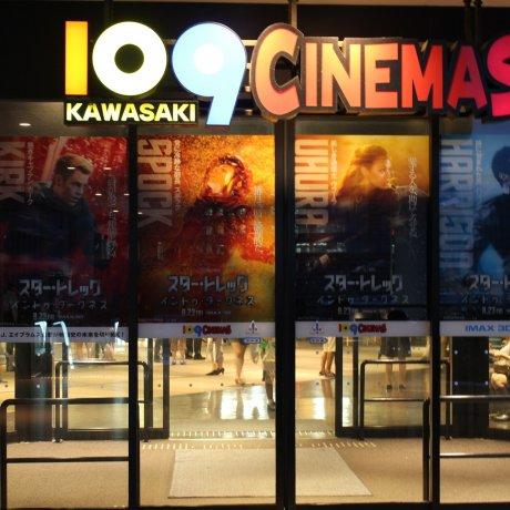 โรงภาพยนตร์ 109 Cinemas