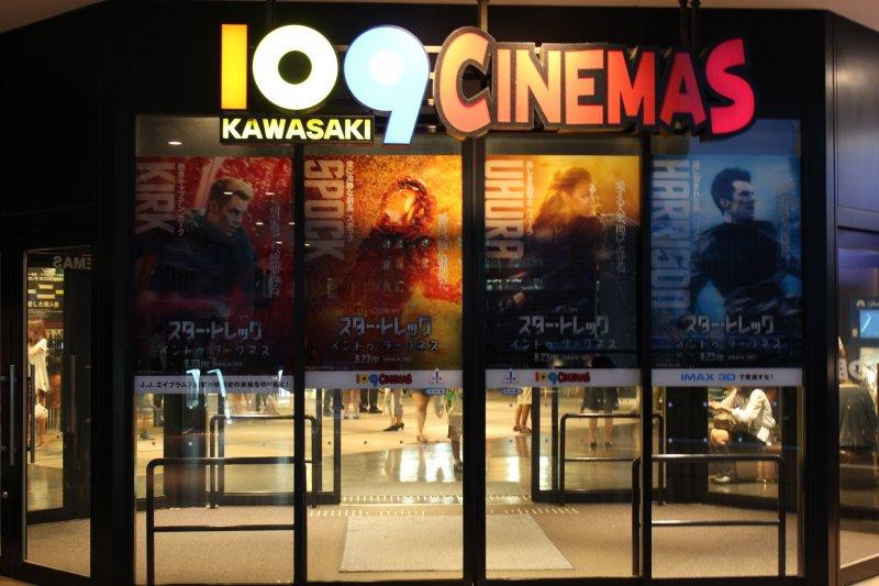<p>ประตูทางเข้าโรงภาพยนตร์ 109 Cinemas อยู่บนชั้นห้าของลาโซน่าคาวาซากิิพลาซ่า</p>