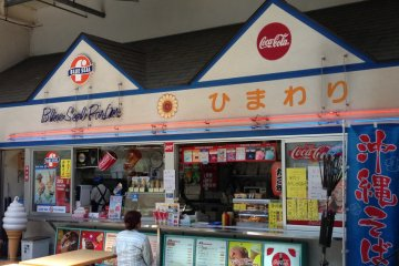 The Himawari (sunflower) snack stand and Blue Seal Ice Cream Parlor is a great place to stop while visiting Make Man