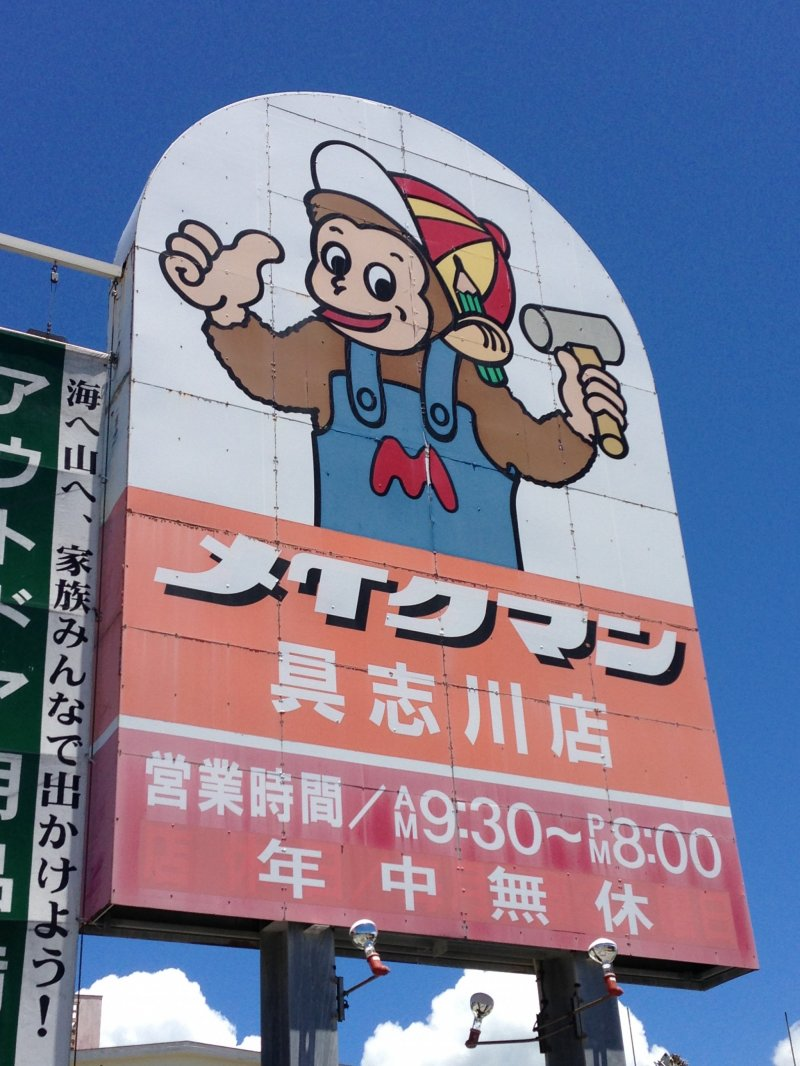 Make Man's stores can be easily identified by the monkey on its signs