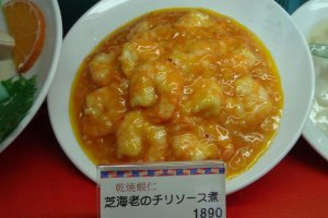 Keitokuchin's spicy shrimp dish