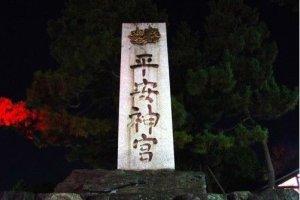 平安神宫碑