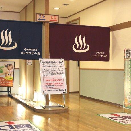 Oedo Onsen Monogatari in Sendai