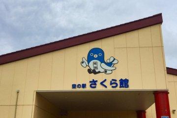 Sora no Eki, Sky Station Sakura
