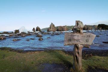Hashigui-iwa rock formations