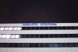 Hakata Stations main signage