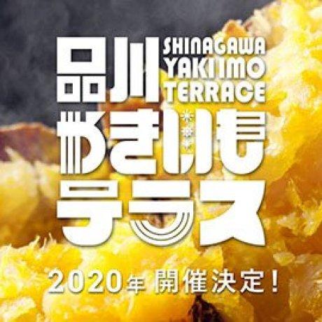 시나가와 야키이모 테라스 축제