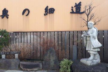 "The sign reads ""Oku no Hoso Michi"" - an appropriate tribute to Matsu Basho"