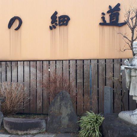 Senju Juku Oku no Hoso Michi Terrace