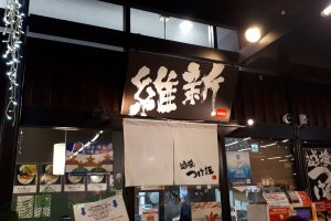 'Ishin' in white characters and 'Echigo Tsukemen' in black