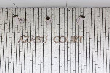 <p>Vista frontal del exterior del Azabu Court</p>