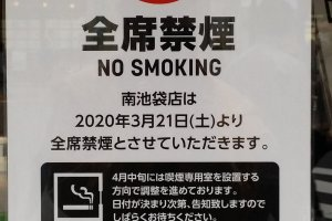 This sign says smoking will be prohibited at all seats, beginning March 21, 2020.