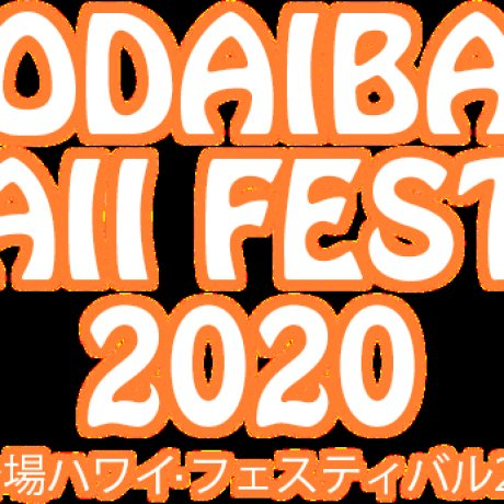 2020년 오다이바 하와이 페스티벌