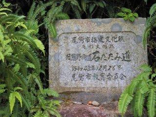 The monument of Kumano Kodo