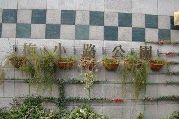 梅小路公园