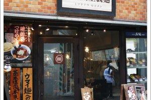 三ッ矢堂製麺