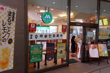 Вход в Mos Burger на Hashimoto 3-Chome