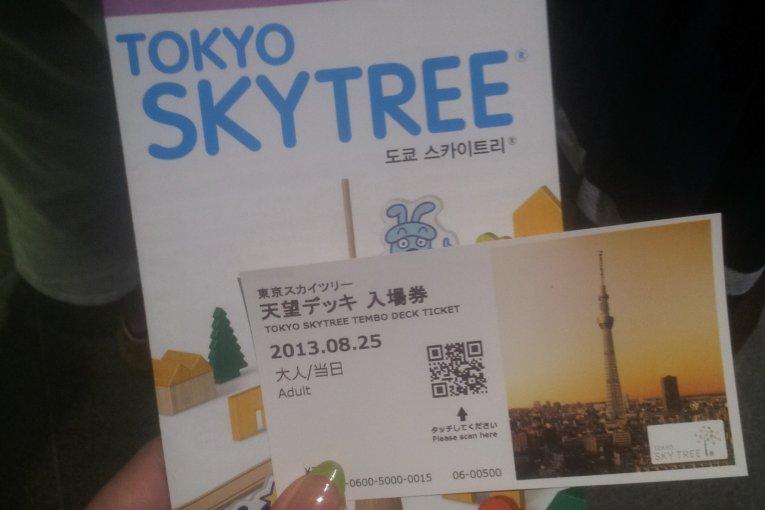 세계에서 가장 높은 타워 스카이 트리