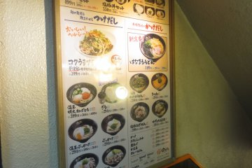 The very simple menu with several options for udon