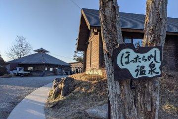 Hottarakashi Onsen