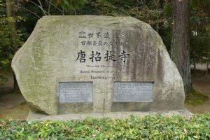 Le temple est inscrit au patrimoine mondial de l'UNESCO