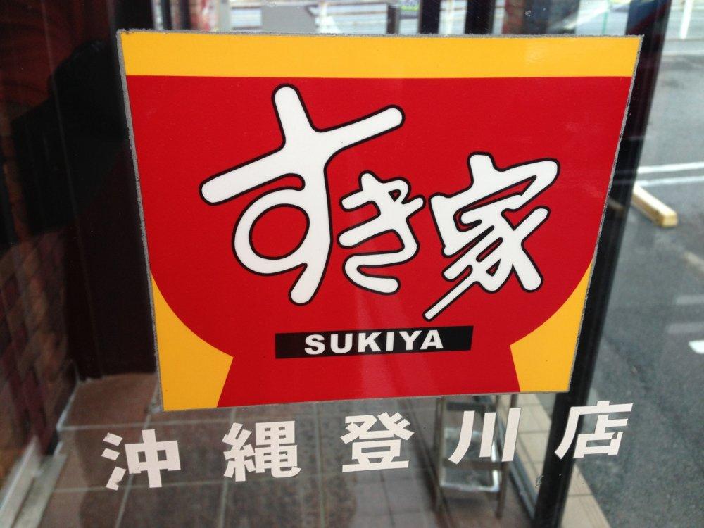 Sukiya is easily identified by its distinctive logo
