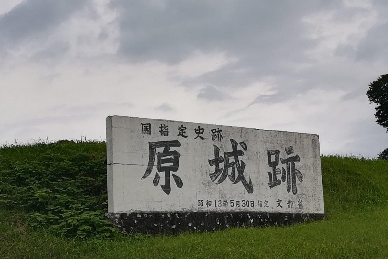 原城跡入り口の看板