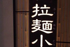 Main entrance of Kyoto Ramen Koji on the 10th Floor above Kyoto Station