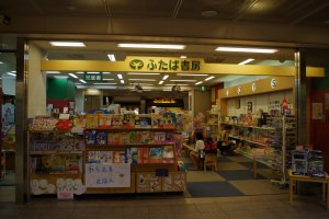 Futaba Bookstore is a Kyoto institution, specialising in Kyoto and Japanese guide books, magazines, novels as well as games and educational toys for children of all ages.