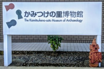 The Kamitsukeno-sato Museum of Archeology