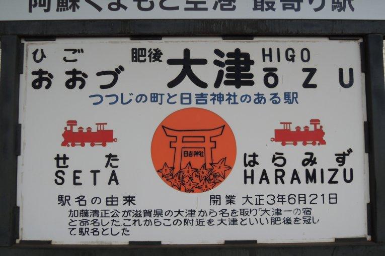 Higo Ozu Station
