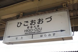 Higo Ozu Station sign