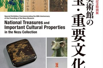National Treasures and Important Cultural Properties