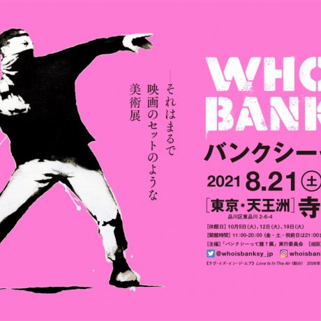 Who is Banksy?