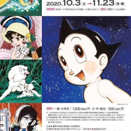 Osamu Tezuka Exhibition