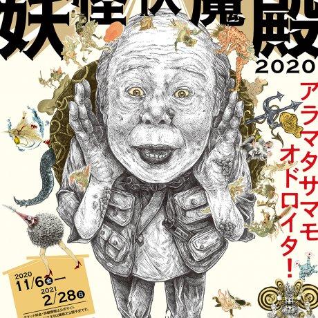 Yokai Pandemonium Exhibition