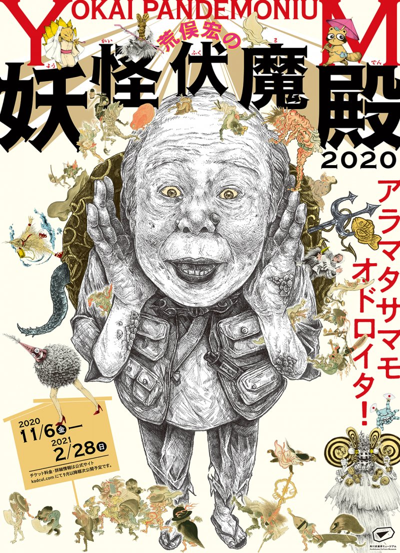 Official flyer from the Kadokawa Culture Museum