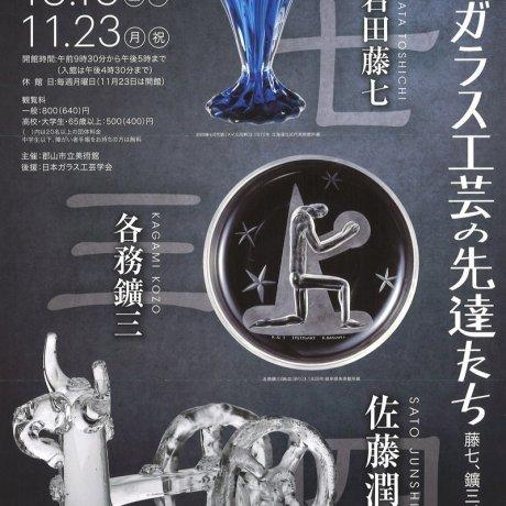 Japanese Glass Craft Pioneers