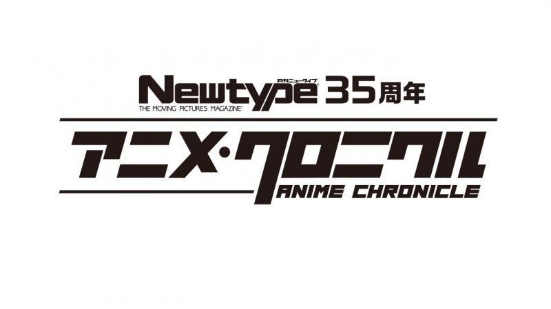 Newtype Anime Chronicle