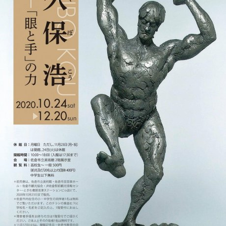 Hiroshi Kubo: The Power of Eyes and Hands