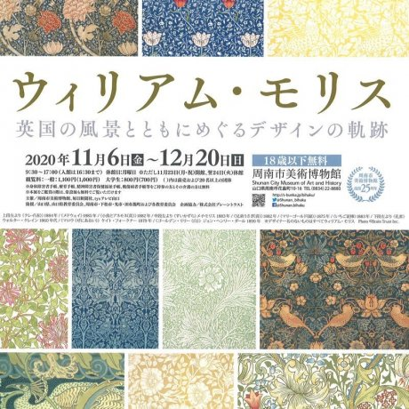 William Morris Exhibition