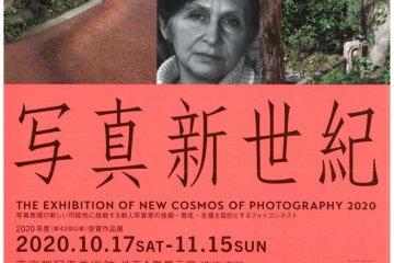 Photo New Century Exhibition 2020