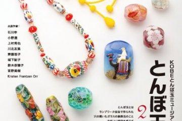 Tonbotama Exhibition