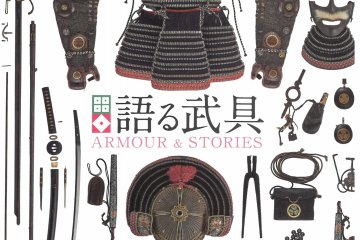 Armour and Stories