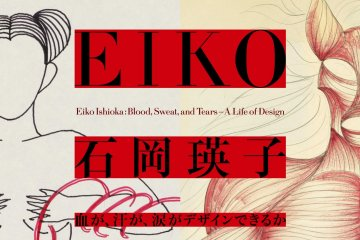 Eiko Ishioka Exhibition